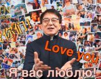 Джеки Чан по-русски извинился перед фанатами за то, что не смог приехать в Москву
