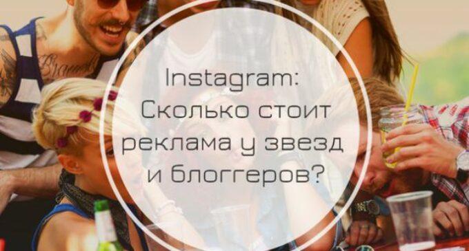 Миллион за пост: сколько стоит реклама в Instagram у знаменитостей