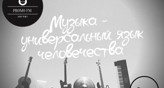 Музыка – универсальный язык человечества