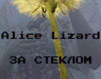 Вышел новый сингл Alice Lizard – За стеклом