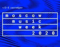 Музыкальные новости. Фестиваль Moscow Music Week объявил первую волну артистов