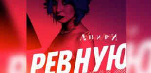 Новинки музыки. Любовь, боль и ревность в новом клипе Анири