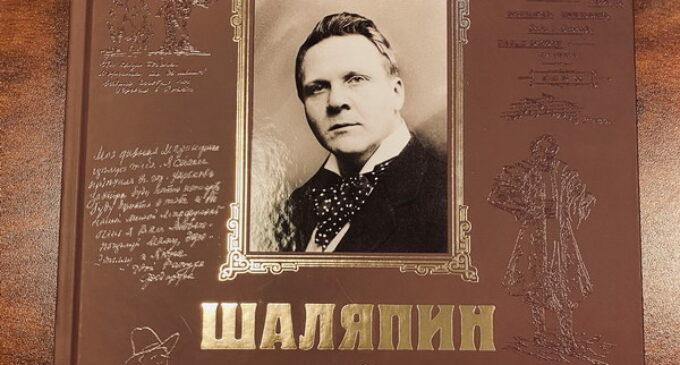 В мире искусства. Книга «Шаляпин на Кавказе» издана при содействии НФПП