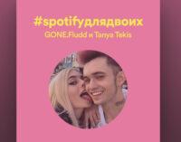 Звездные пары составили плейлисты ко Дню святого Валентина на Spotify