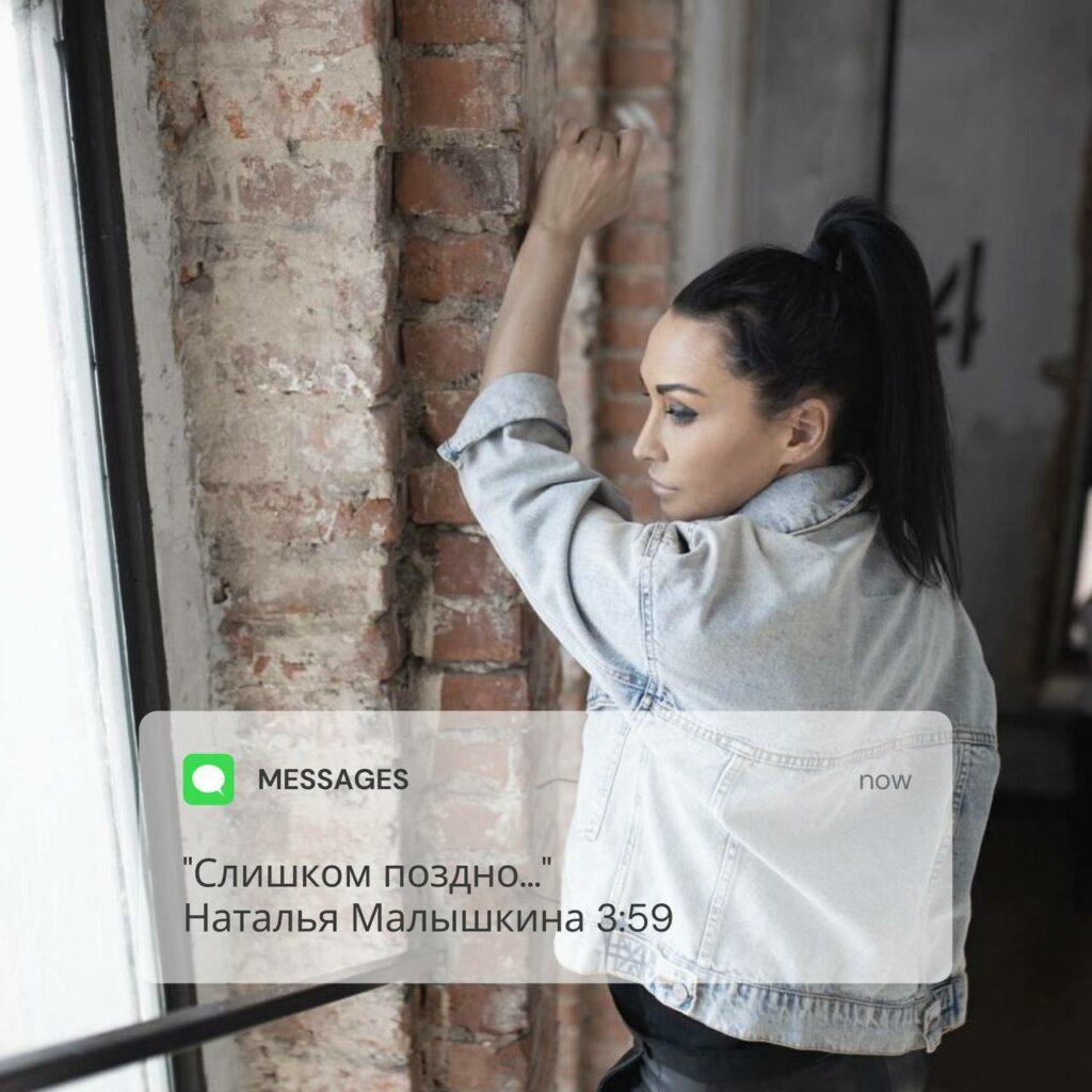 Наталья Малышкина - «Слишком поздно»