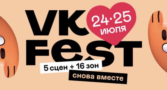 Музыкальные новости. Баста, Little Big, Sqwoz Bab и еще 76 артистов выступят на VK Fest 2021