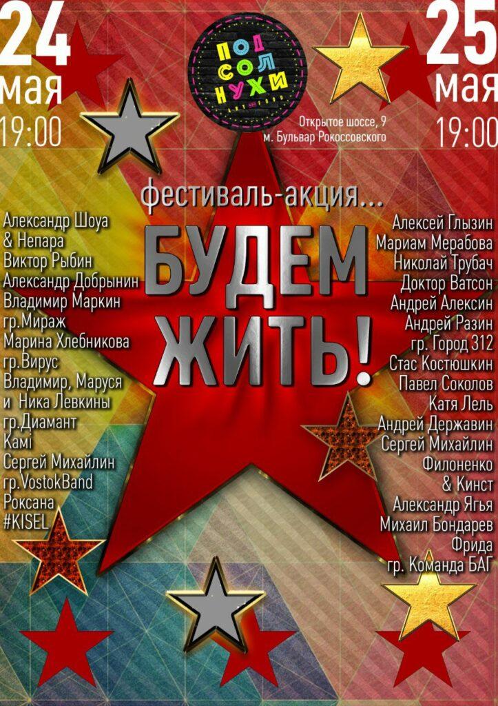 """Благотворительный концерт! Москва. 24 и 25 мая в """"Подсолнухи Art&Food"""""""