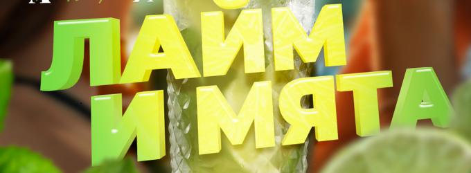 Волна ритмичной музыки в новом летнем треке Анири – Лайм и Мята
