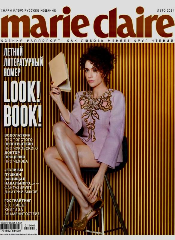 Ксения Раппопорт снялась для обложки литературного номера Marie Claire