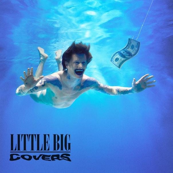 Little Big выпустили мини-альбом каверов на песни Backstreet Boys, Aqua и Надежды Кадышевой