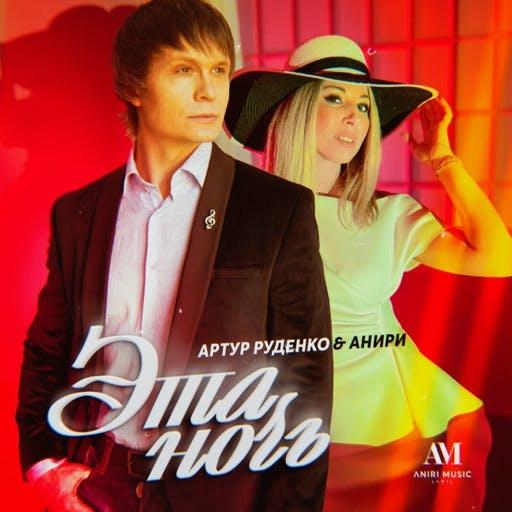 """Премьера! Анири и Артур Руденко выпустили сингл """"Эта Ночь"""""""